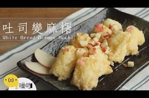 吐司變麻糬 White Bread Become Mochi
